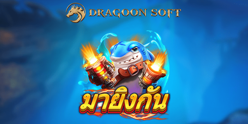 วิธีการเล่นเกมยิงปลา มายิงกันเถอะ Dragoon soft เล่นยังไงให้แตกง่าย