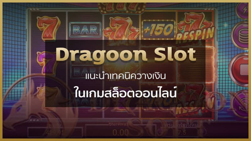 dragoon slot