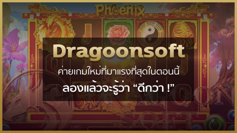 dragoonsoft