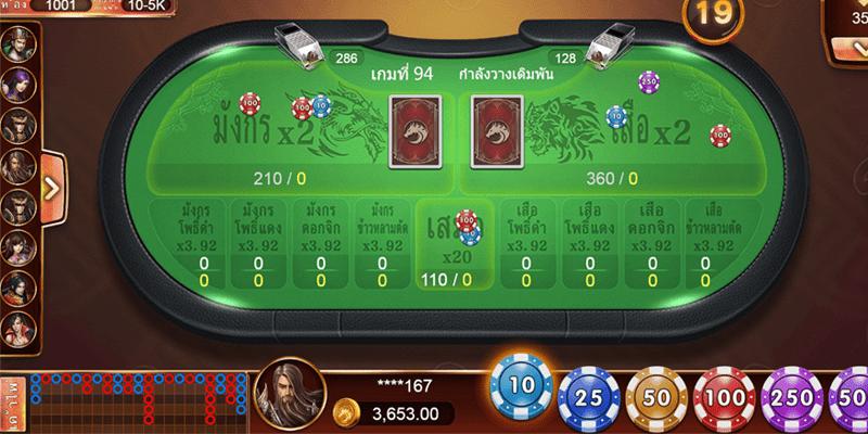 วิธีการเล่นเกม มังกรเสือป้ายทองคำ DragoonSoft