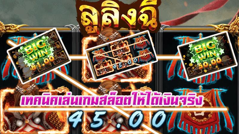 รีวิวเทคนิคเล่นเกมสล็อตให้ได้เงินจริง slot Lulingqi ลูลิงฉี่ dragoonsoft