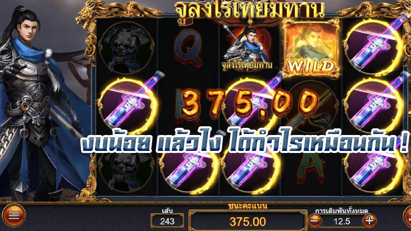 รีวิวเกมสล็อต Zhao Yun จูล่งไร้เทียมทาน dragoon soft เกมสล็อตแตกง่าย ได้เงินจริง