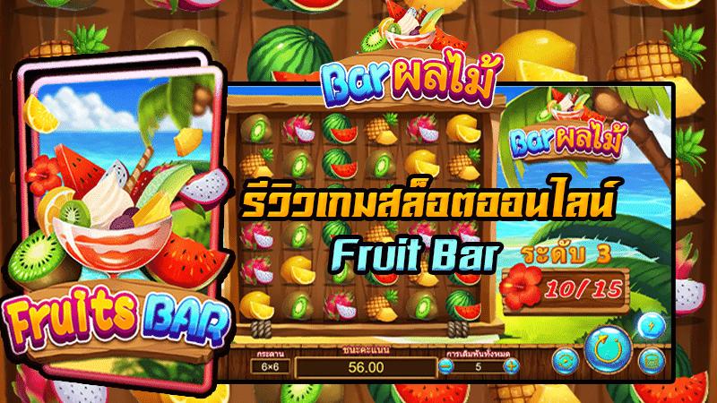 รีวิวเกมสล็อต Bar ผลไม้ Fruit Bar Slot dragoon
