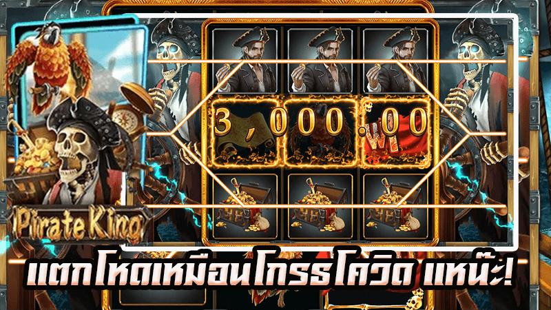 รีวิวเกมสล็อตแตกง่ายได้เงินจริง Pirate King solt dragoon slot ราชาโจรสลัด !