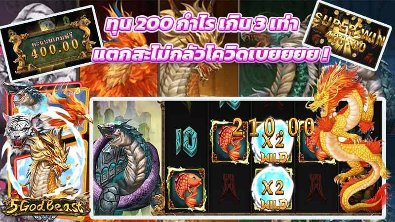 dragoon slot ทดลองเล่นเกมสล็อตด้วยงบ 200 บาท รีวิวเกมสล็อต 5 God Beast