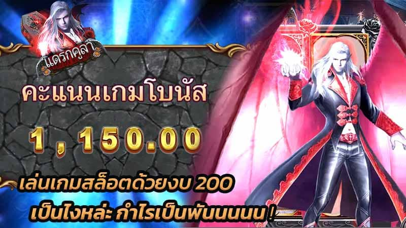 รีวิวเกมสล๊อต เล่นเกมสล็อต Dracula แดร็กคูล่า dragoonsoft ด้วยงบ 200 บาท