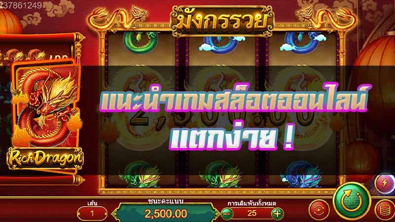 เทคนิคเล่นเกมสล็อต Rich Dragon slot Dragoon เกมสล็อตแตกง่าย มังกรรวย