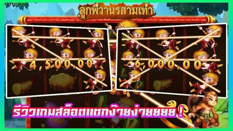 รีวิวเกมสล็อตแตกง่าย Triple Monkey slot ลูกพี่วานรสามเท่า dragoon slot