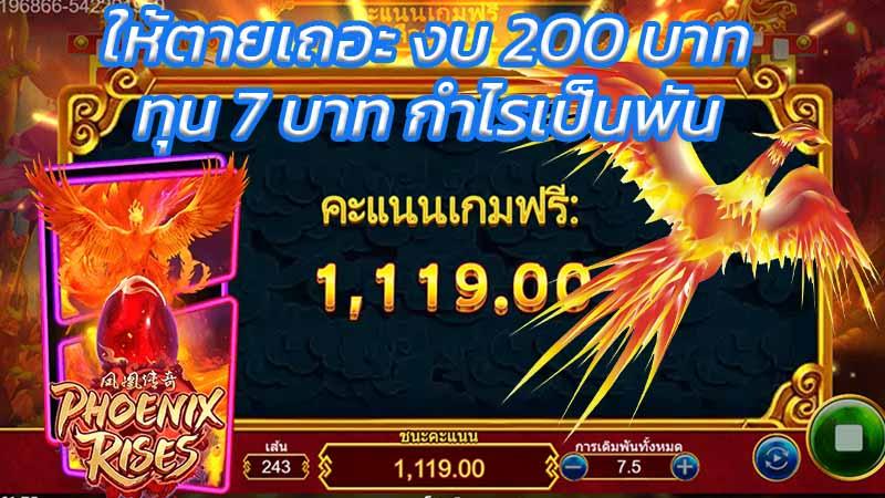 รีวิวเล่นเกมสล็อตแตกง่าย หงส์เปลวเพลิง dragoon soft ด้วยงบ 240 บาท !