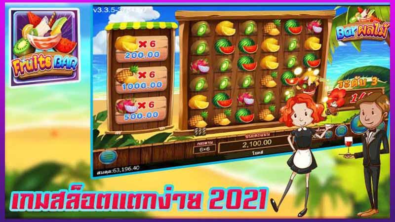 Fruit Bar Slot เกมสล็อตแตกง่าย 2021 ได้เงินจริง ใน dragoon soft slot
