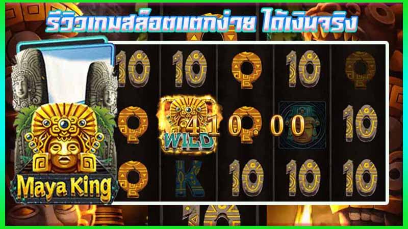รีวิวเกมสล็อตแตกง่าย ได้เงินจริง กับเกม Maya King ราชามายะ Dragoon Soft