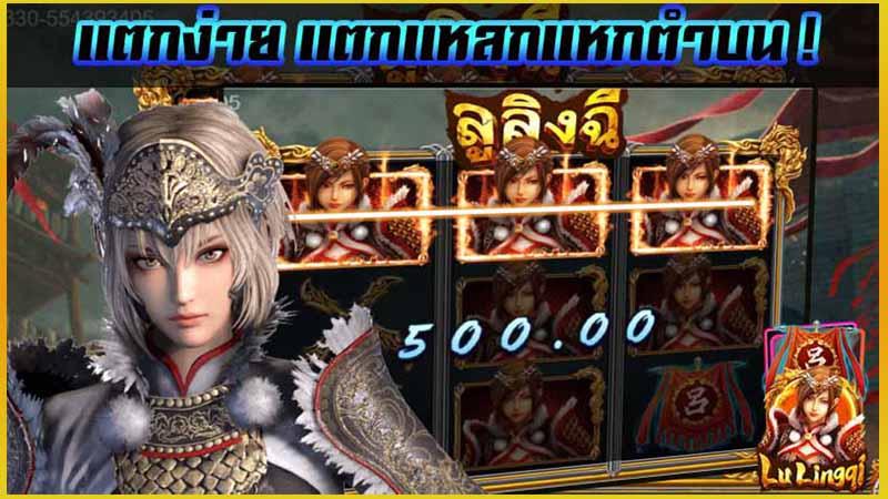 รีวิวเกมสล็อตแตกง่าย 2021 ลูลิงฉี่ slot Lulingqi dragoon soft