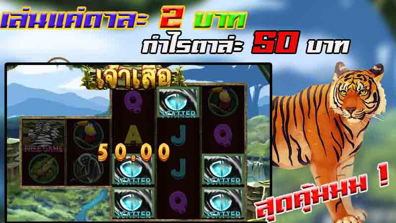 รีวิวเกมสล็อตแตกง่าย tiger lord slot dragoon