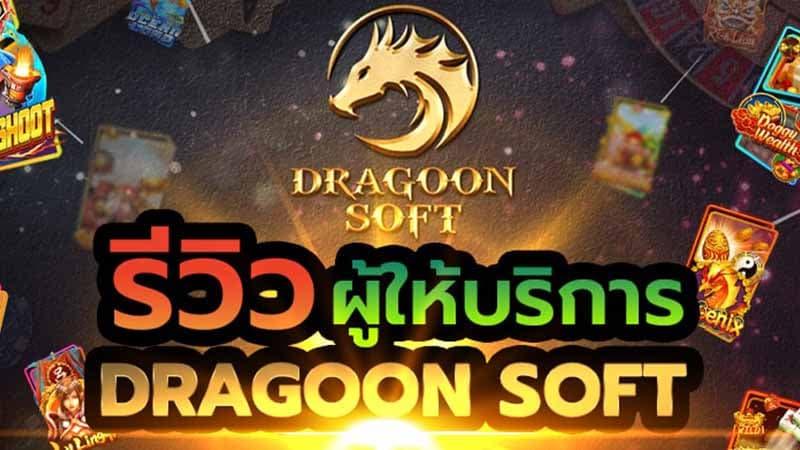 ทำความรู้จักกับเว็บสล็อตdragoonsoft